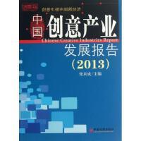 中国创意产业发展报告 张京成 编