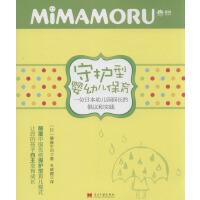 守护型婴幼儿保育:一位日本幼儿园园长的倡议和实践 藤森平司