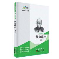 常春藤传记馆:书生报国――――梁启超传