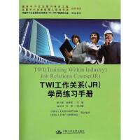 TWI工作关系(JR)学员练习手册(国家中小企业银河培训工程 全国中小企业经理人证书考试 推荐教材;中国中小企业国际合作
