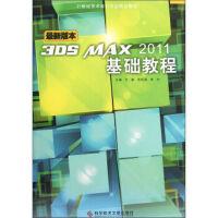 21世纪艺术设计专业精品教材:3DS MAX2011基础教程(版本) 9787502373160