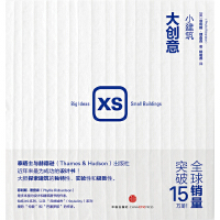 XS:小建筑,大创意