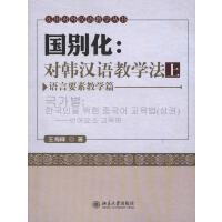国别化:对韩汉语教学法(上)――语言要素教学篇 王海峰
