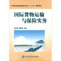 国际货物运输与保险实务 从凤英 等编