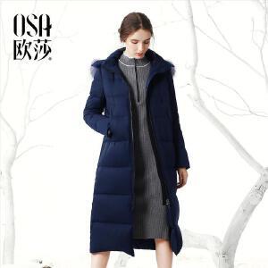 OSA欧莎2017冬装新款女装时尚纯色保暖连帽长款羽绒服