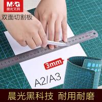 晨光(M&G)A3/A2切割垫板 切割板 写字垫板 画画美工垫裁纸板垫绿色雕刻版模防割垫