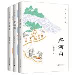 为客天涯套装共3册(野河山+老江湖+旧城池)