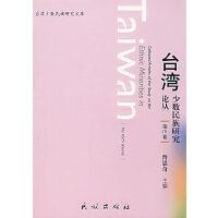 台湾少数民族研究论丛.第IV卷