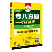 专八真题 考试指南 2016英语专业八级真题试卷 华研外语 9787510095092 《专八真题》编写组,刘绍龙 世