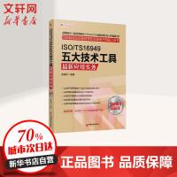 ISO/TS16949五大技术工具*应用实务(新版) 中国经济出版社
