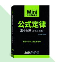 Minibook迷你公式定律高中物理必修+选修