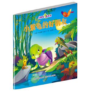 小紫龟的好朋友.小紫龟绘本系列