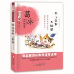 蓝皮鼠和大脸猫 百年文学梦经典作品集