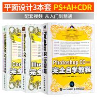 平面设计PS+ai+cdr:中文版Photoshop CS6完全自学教程+中文版CorelDRAW X7完全自学教程+