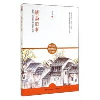 城南旧事(林海音经典作品珍藏版)