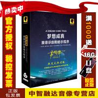 梦想成真 自我暗示程序 苏引华(6CD+U盘)音频(无图像)光盘碟片