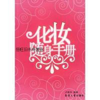 【二手旧书8成新】化妆随身手 卢雅芳 东华大学出版社 9787811112870