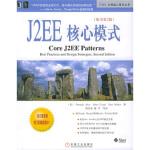 【新书店正版】J2EE核心模式(原书第2版) [美] 阿卢(Alur Deepak.),刘天北 等 机械工业出版社97