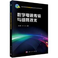 数字电视传输与组网技术