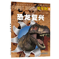 少年时・恐龙复兴