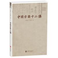 中国古籍十二讲