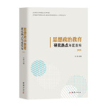 思想政治教育研究热点年度发布. 2020