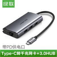 UGREEN绿联Type-C转换器 USB-C转USB3.0分线器(带PD供电) 千兆有线网卡+3口USB3.0集线器