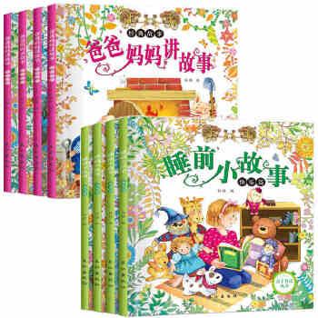 全套8册睡前小故事 看图讲故事 儿童书籍3-4-5-6-7岁益智带拼音 彩图