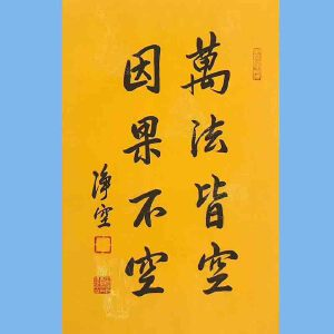 著名佛教大师,香港佛陀教育协会董事主席净空书法(万法皆空)