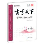 初中生作文精彩题目和开头――米骏硬笔书法楷书字帖