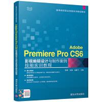 Adobe Premiere Pro CS6影视编辑设计与制作案例技能实训教程