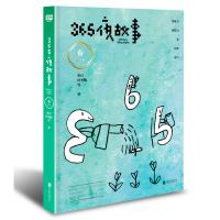 365夜故事:春(中国童书出版史上一个奇迹般的符号!享誉全球的世纪经典儿童故事。鲁兵先生领衔,超大开本,童趣DIY插图