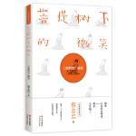 蔡志忠经典解密系列-菩提树下的微笑:《金刚经》解密