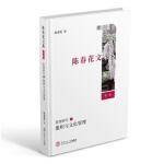 组织与文化管理 陈春花 华南理工大学出版社
