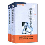 (新版)胡希恕伤寒论讲座/胡希恕金匮要略讲座(套装共2册)