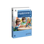 学前教育评价(第7版)