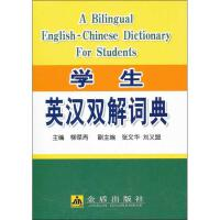 学生英汉双解词典 柳葆青
