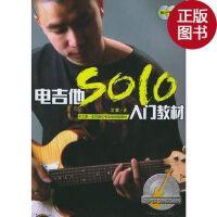 【旧书二手书9成新】电吉他SOLO入门教材(附2CD)/汶麟 编著/湖南文
