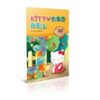 【新书店正版】Hello Kitty 美绘故事屋 Kitty的果园在天上王文清 等 绘江苏少年儿童出版社9787534
