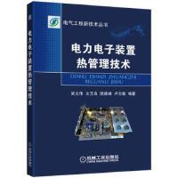 【新书店正版】电力电子装置热管理技术 吴文伟 机械工业出版社9787111546030