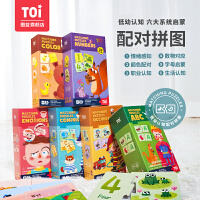 TOI图益认知配对拼图儿童益智宝宝幼儿早教玩具男孩女孩1-2-3岁