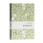 杜甫诗选评(中国古代文史经典读本)