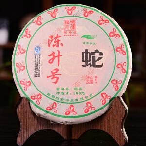 【7片一起拍】2013年云南普洱茶陈升号 生肖系列-蛇 生茶 500克/片