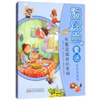 新书--汤素兰童话注音本系列・美绘版:长着蓝翅膀的老师(货号:X1) 汤素兰 9787539797199 安徽少年儿童