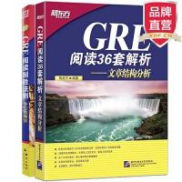 [包邮套装]GRE阅读36套解析:文章结构分析+GRE阅读制胜法则:多层结构法 陈虎平(共2本)【新东方专营店】
