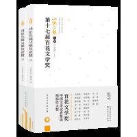 第十七届百花文学奖・小说月报入围作品集(全二册)