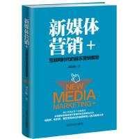 新媒体营销+--互联网时代的娱乐营销解密 刘云畅 9787503463266