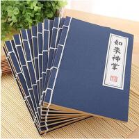 古风线装本 复古风武林秘籍纸线装订记事本子学生创意中国风日记
