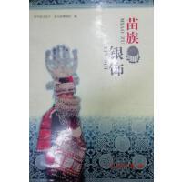 【二手正版9成新】 苗族银饰 李黔滨 文物出版社 9787501011957
