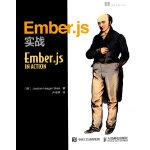 Ember js实战 9787115390011 [挪]乔基姆・哈根・斯基(Joachim Haagen Skeie)